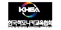 한국하모니카교육협회